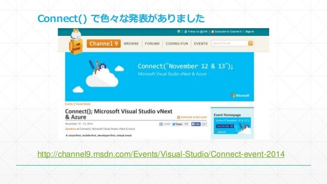 Connect() で色々な発表がありました  http://channel9.msdn.com/Events/Visual-Studio/Connect-event-2014
