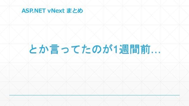 ASP.NET vNext まとめ  とか言ってたのが1週間前…