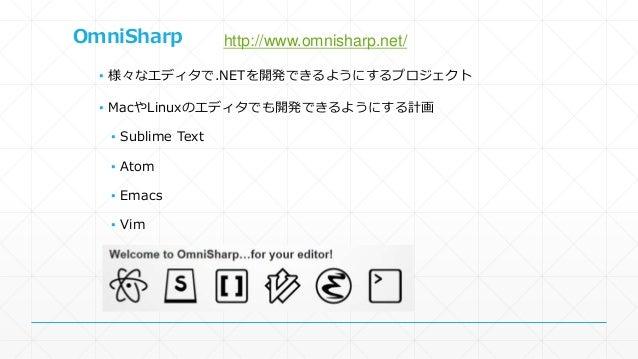 .NET vNext まとめ  ▪ Windows以外での実行環境をサポートするようになってきた  ▪ 開発環境もWindowsに縛られる事はなくなってきた  ▪ オープンなMicrosoftになろうとしている