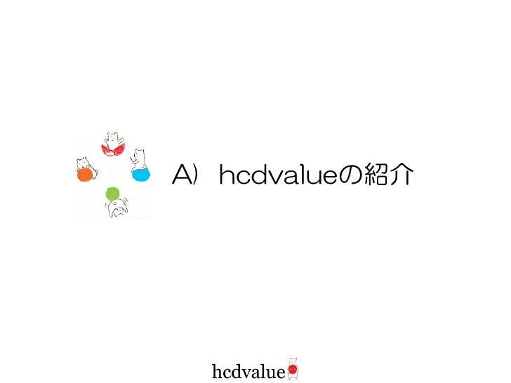 A) hcdvalueの紹介
