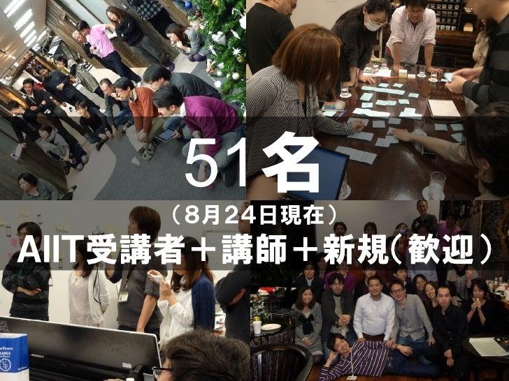 51名     (8月24日現在)AIIT受講者+講師+新規(歓迎)