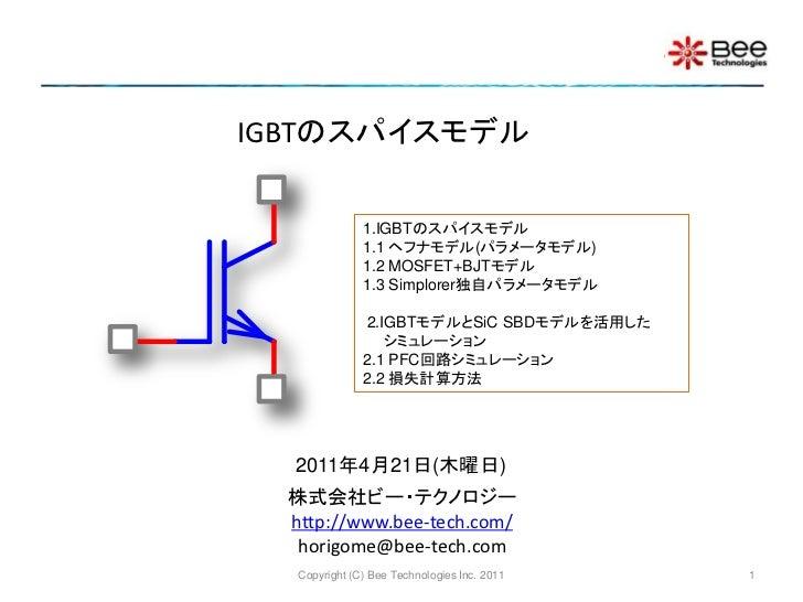 IGBTのスパイスモデル               1.IGBTのスパイスモデル               1.1 ヘフナモデル(パラメータモデル)               1.2 MOSFET+BJTモデル              ...