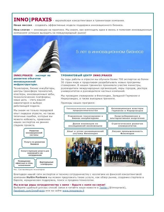 INNO|PRAXIS – eвропейская консалтинговая и тренинговая компания. Наша миссия – создавать эффективные модели поддержки инно...