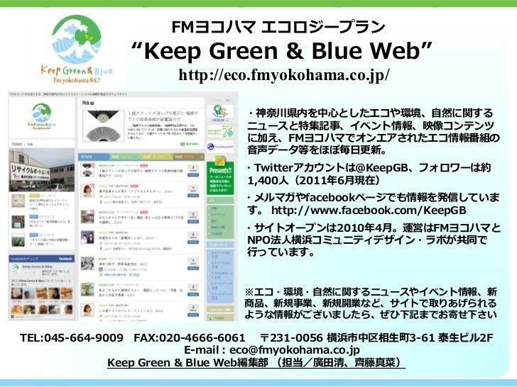 "FMヨコハマ エコロジープラン               ""Keep Green & Blue Web""                     http://eco.fmyokohama.co.jp/                    ..."