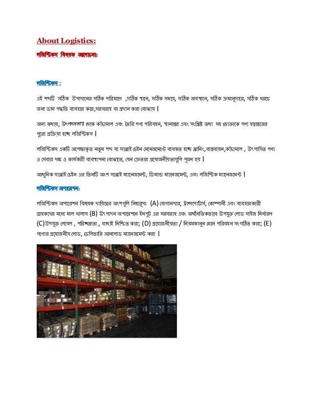 About Logistics: জজজিক জিয়ক অলোচনো: জজজিক : এআ লব্দটি ঠিক উোদোলনর ঠিক জরমোলে ,ঠিক স্থোলন, ঠিক মলে, ঠিক িস্থ...