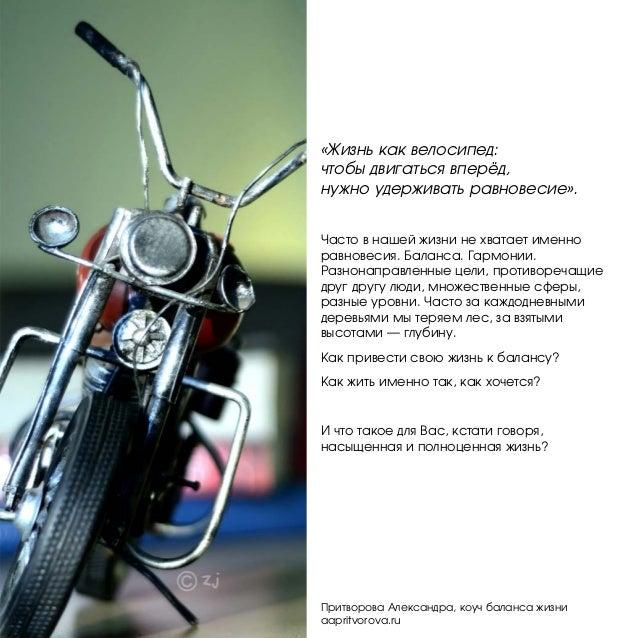 «Жизнь как велосипед: чтобы двигаться вперёд, нужно удерживать равновесие». Часто в нашей жизни не хватает именно равновес...