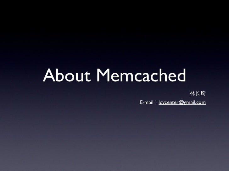 About Memcached          E-mail   lcycenter@gmail.com
