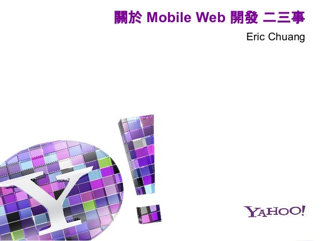 關於 Mobile Web 開發 二三事Eric Chuang