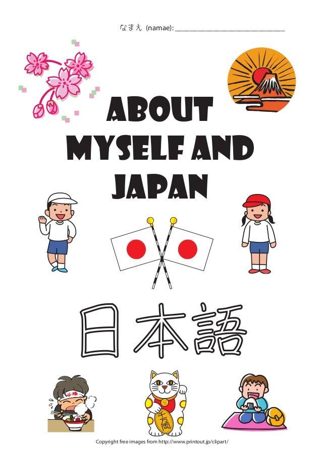 なまえ (namae): _____________________________ About Myself and Japan Copyright free images from http://www.printout.jp/clipar...