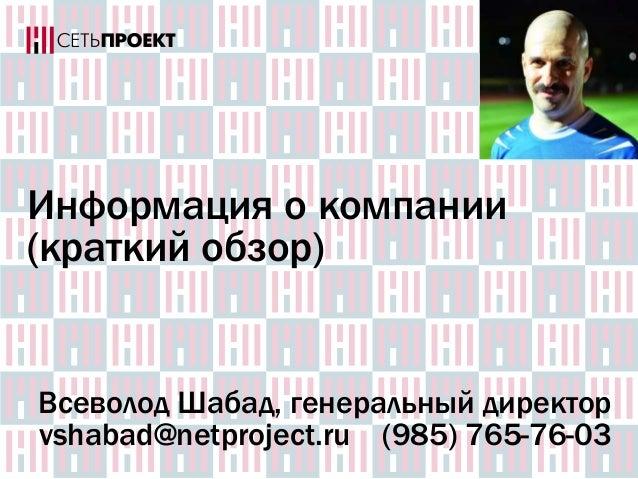 Информация о компании (краткий обзор) Всеволод Шабад, генеральный директор vshabad@netproject.ru (985) 765-76-03