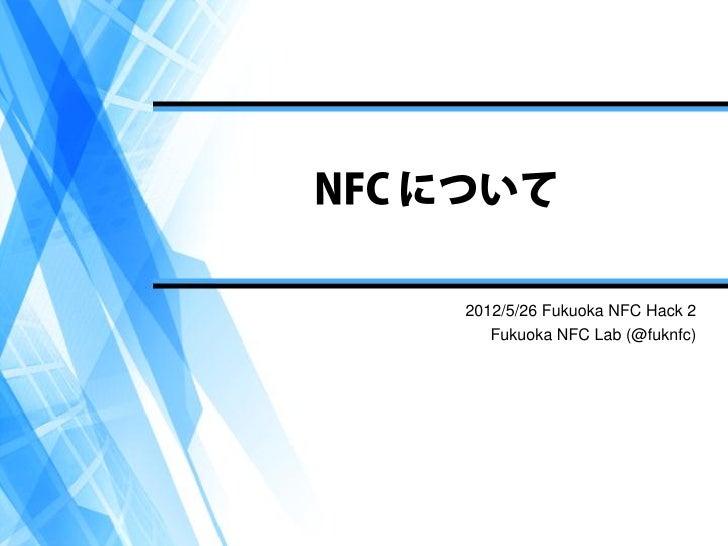 2012/5/26 Fukuoka NFC Hack 2   Fukuoka NFC Lab (@fuknfc)