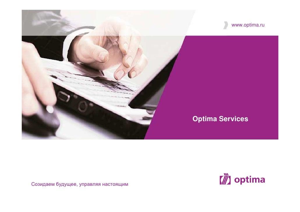 www.optima.ru                                       Optima ServicesCозидаем будущее, управляя настоящим