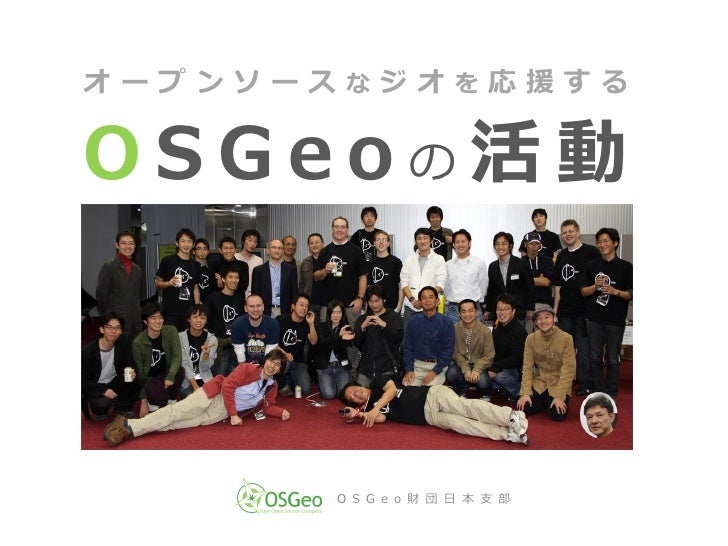 オープンソースなジオを応援する   OSGeoの活動                                  O S G e o 財 団 日 本 支 部 特に断りのない限り、クリエテゖブコモンズのBY-SA 3.0ラセンスのもと提...