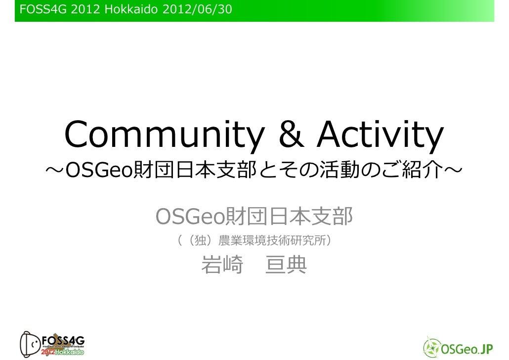 Community & Activity ~OSGeo財...