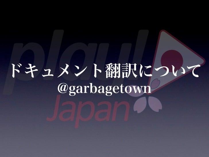 ドキュメント翻訳について   @garbagetown