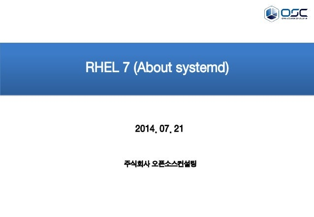 2014. 07. 21 RHEL 7 (About systemd) 주식회사 오픈소스컨설팅
