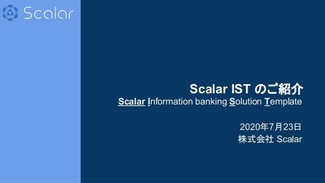 © 2020 Scalar, inc. Scalar IST のご紹介 Scalar Information banking Solution Template 2020年7月23日 株式会社 Scalar 1