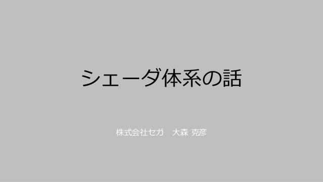 シェーダ体系の話株式会社セガ 大森 克彦
