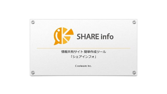 情報共有サイト 簡単作成ツール 「シェアインフォ」 Coolware Inc.