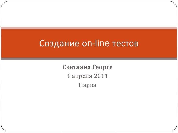 Светлана Георге 1 апреля 2011 Нарва Создание о n-line  тестов