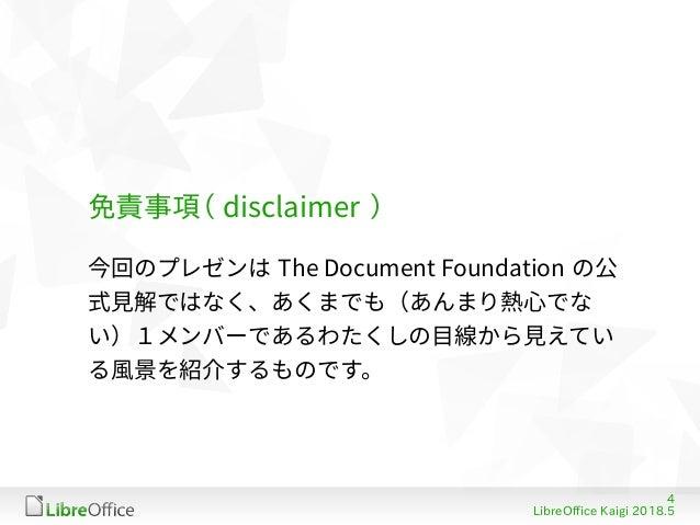 The Document Foundationについ...