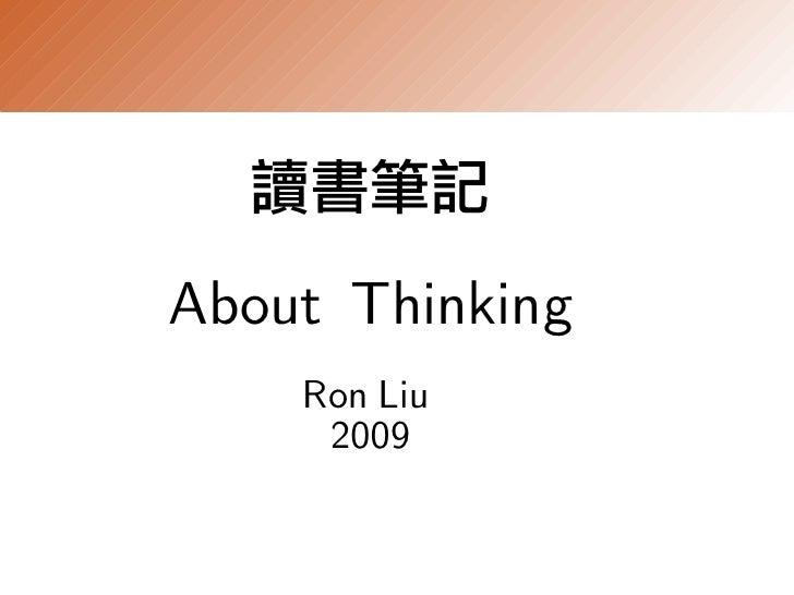 讀書筆記 About Thinking     Ron Liu      2009
