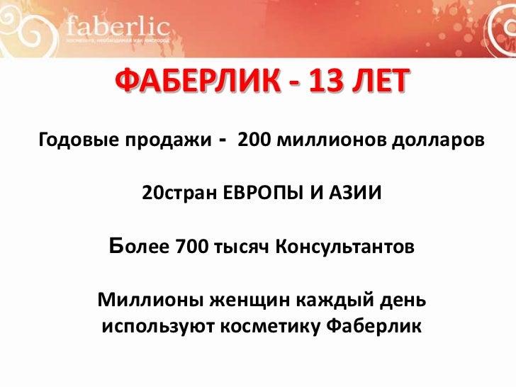 ФАБЕРЛИК - 13ЛЕТ<br />Годовые продажи -  200 миллионов долларов<br />20странЕВРОПЫ И АЗИИ<br />Более 700 тысяч Консультант...