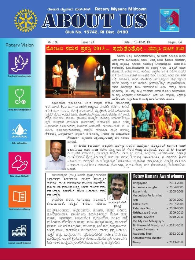 Vol. : 33  Issue : 24  gÉÆÃlj £ÀªÀÄ£À ¥Àæ±À¹Û 2013 -  Date : 18-12-2013  Pages : 04  ¸ÀªÀÄvÉAvÉÆà - ºÀªÁå¹ £ÁlPÀ vÀAqÀ  ¸À...