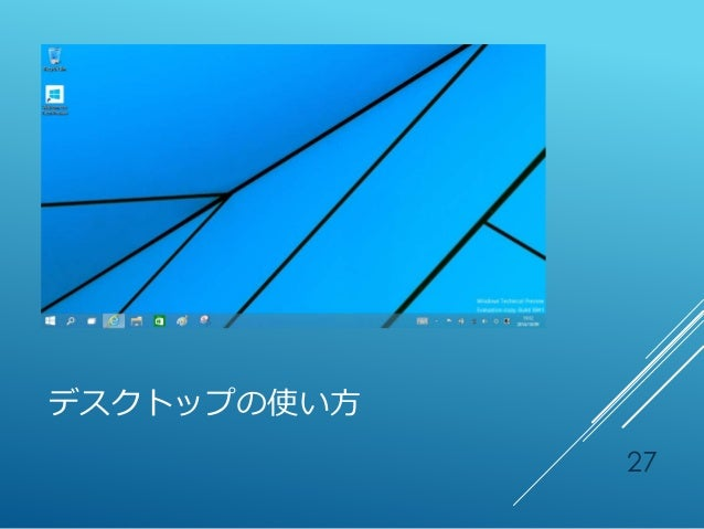 デスクトップの使い方 27