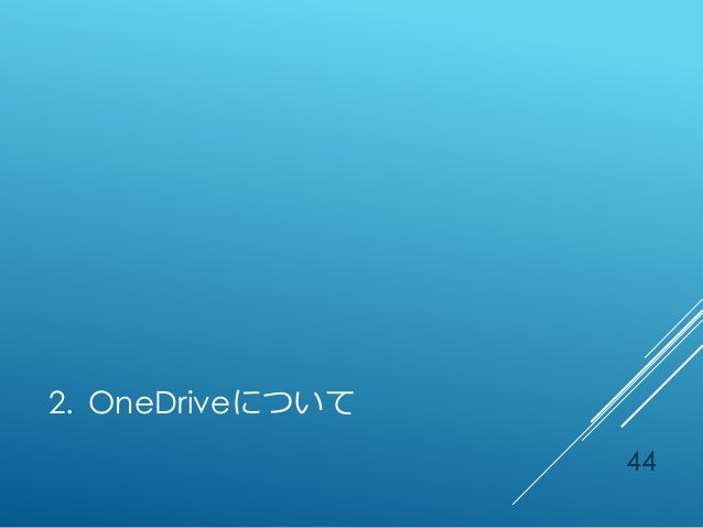 2. OneDriveについて 44