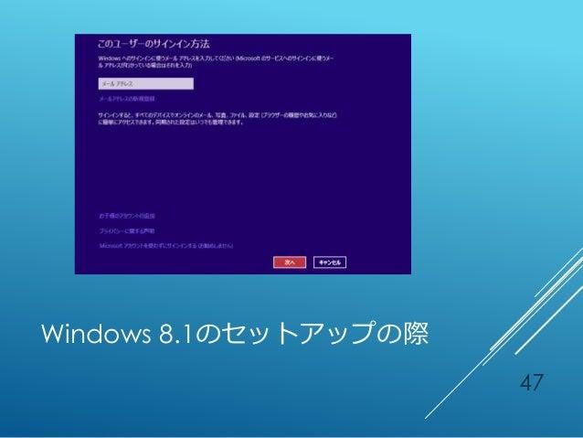 Windows 8.1のセットアップの際 47