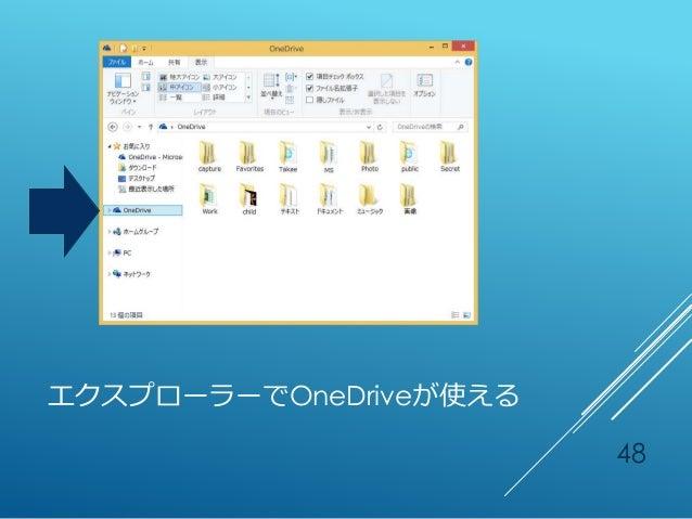エクスプローラーでOneDriveが使える 48