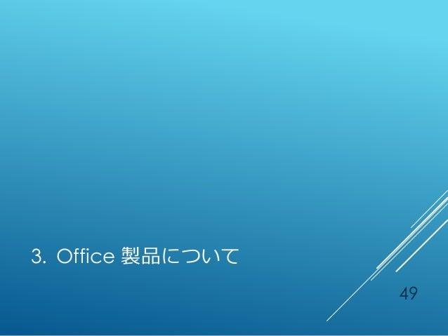 3. Office 製品について 49