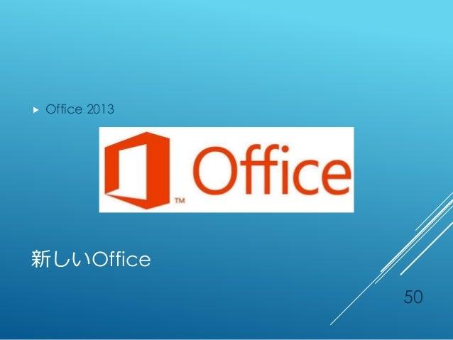 新しいOffice  Office 2013 50