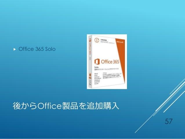 後からOffice製品を追加購入  Office 365 Solo 57