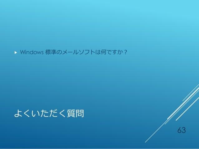 よくいただく質問  Windows 標準のメールソフトは何ですか? 63
