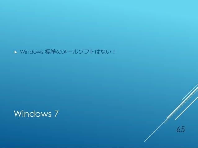 Windows 7  Windows 標準のメールソフトはない! 65