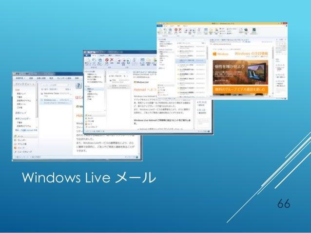 Windows Live メール 66