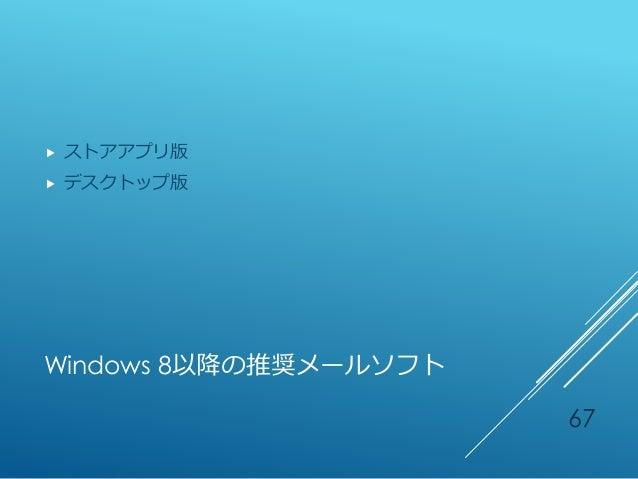 Windows 8以降の推奨メールソフト  ストアアプリ版  デスクトップ版 67