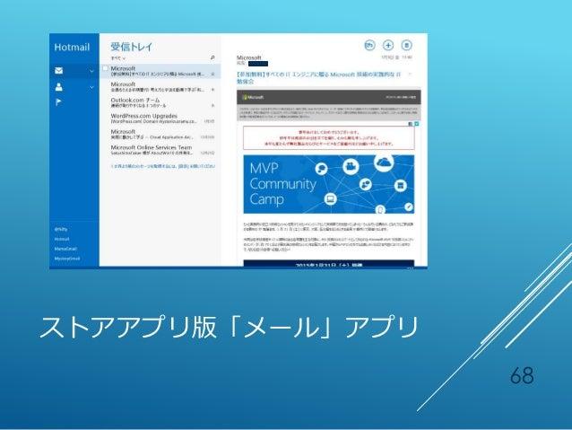 ストアアプリ版「メール」アプリ 68