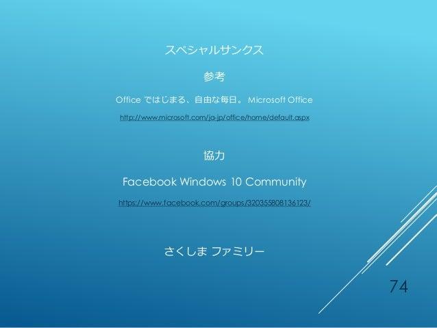74 スペシャルサンクス 参考 Office ではじまる、自由な毎日。 Microsoft Office http://www.microsoft.com/ja-jp/office/home/default.aspx 協力 Facebook W...
