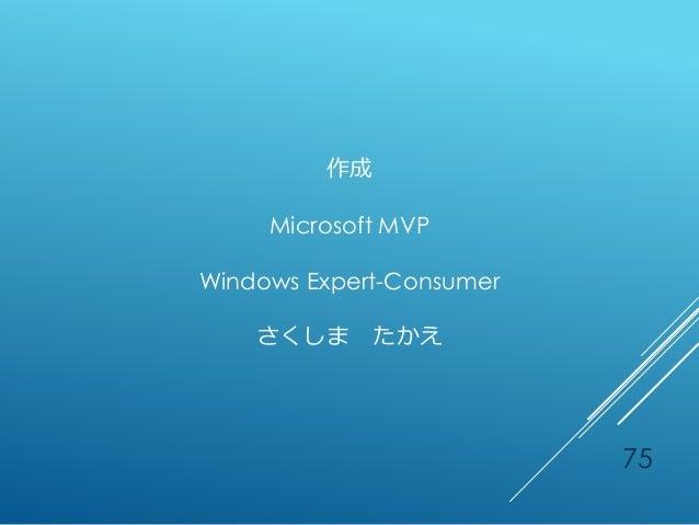 75 作成 Microsoft MVP Windows Expert-Consumer さくしま たかえ