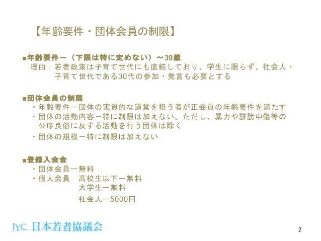 日本若者協議会会員制度 Slide 2