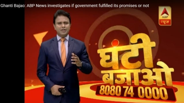 ABP News Ghanti Bajao – A Missed Call for the Change