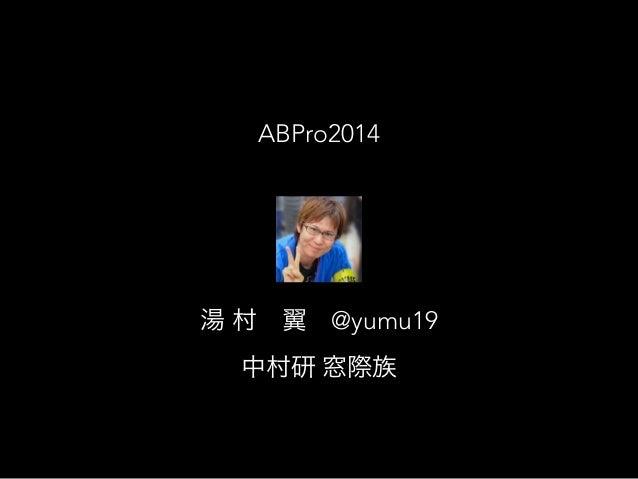 ABPro2014  湯 村 翼 @yumu19  中村研 窓際族