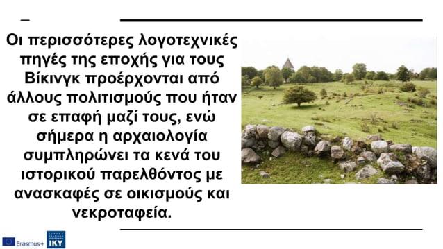 Οι περισσότερες λογοτεχνικές πηγές της εποχής για τους Βίκινγκ προέρχονται από άλλους πολιτισμούς που ήταν σε επαφή μαζί τ...