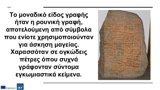 Το μοναδικό είδος γραφής ήταν η ρουνική γραφή, αποτελούμενη από σύμβολα που ενίοτε χρησιμοποιούνταν για άσκηση μαγείας. Χα...