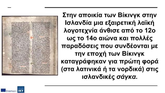 Στην αποικία των Βίκινγκ στην Ισλανδία μια εξαιρετική λαϊκή λογοτεχνία άνθισε από το 12ο ως το 14ο αιώνα και πολλές παραδό...