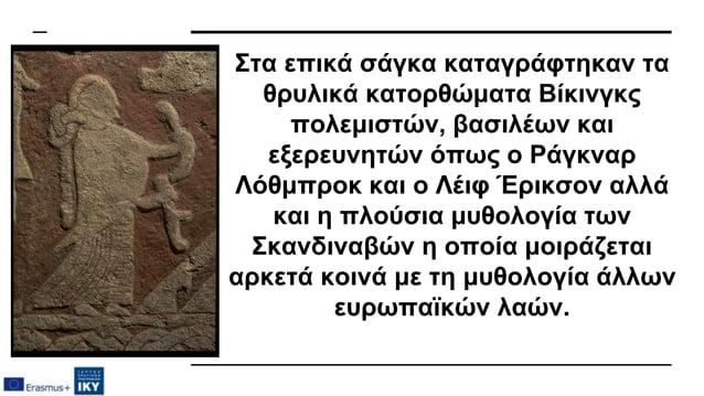 Στα επικά σάγκα καταγράφτηκαν τα θρυλικά κατορθώματα Βίκινγκς πολεμιστών, βασιλέων και εξερευνητών όπως ο Ράγκναρ Λόθμπροκ...
