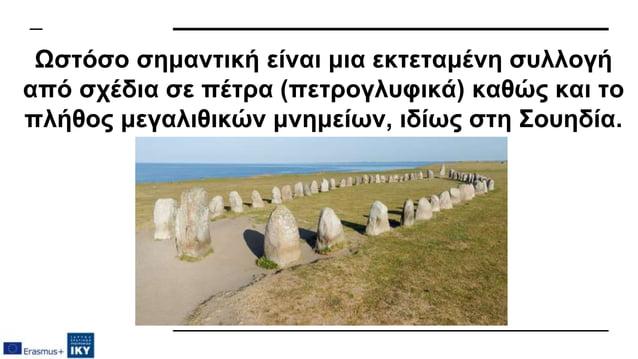Ωστόσο σημαντική είναι μια εκτεταμένη συλλογή από σχέδια σε πέτρα (πετρογλυφικά) καθώς και το πλήθος μεγαλιθικών μνημείων,...